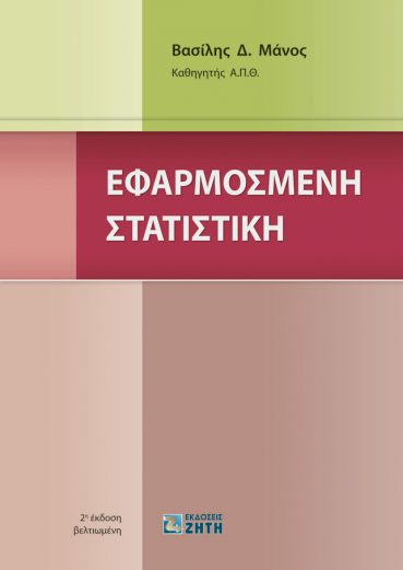 Εφαρμοσμένη Στατιστική - Εκδόσεις Ζήτη