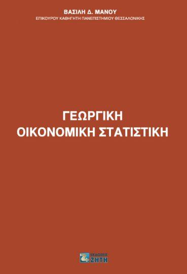 Γεωργική οικονομική στατιστική - Εκδόσεις Ζήτη
