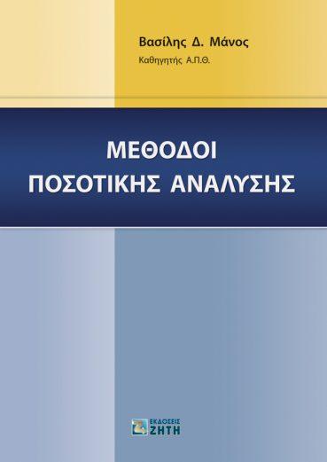 Μέθοδοι Ποσοτικής Ανάλυσης - Εκδόσεις Ζήτη