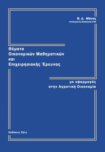Θέματα οικονομικών μαθηματικών και επιχειρησιακής έρευνας - Εκδόσεις Ζήτη