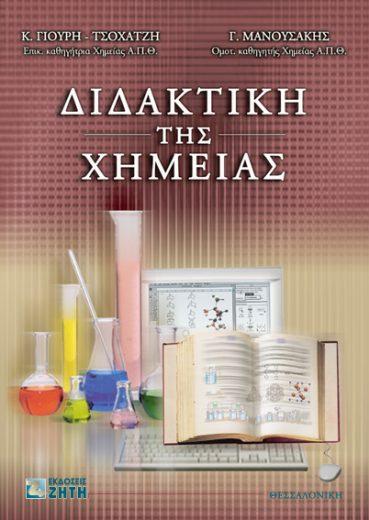 Διδακτική της Xημείας - Εκδόσεις Ζήτη