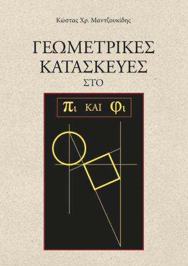 Γεωμετρικές Κατασκευές στο «πι» και «φι» - Εκδόσεις Ζήτη