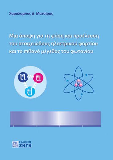 Μια άποψη για τη φύση και προέλευση του στοιχειώδους ηλεκτρικού φορτίου και το πιθανό μέγεθος του φωτονίου - Εκδόσεις Ζήτη
