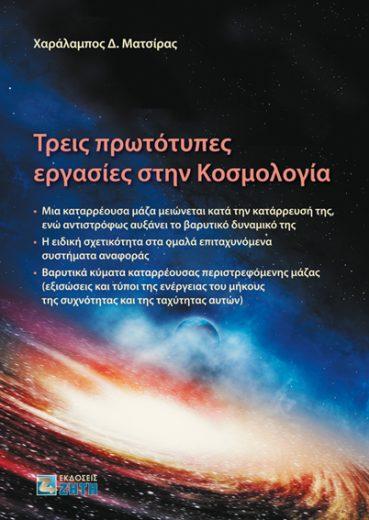 Τρεις Πρωτότυπες Εργασίες στην Κοσμολογία - Εκδόσεις Ζήτη