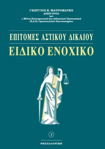 Επιτομές αστικού δικαίου. Ειδικό ενοχικό 3 - Εκδόσεις Ζήτη