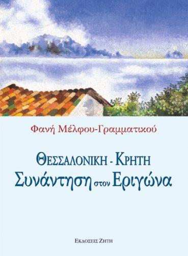 Θεσσαλονίκη - Kρήτη: Συνάντηση στον Eριγώνα - Εκδόσεις Ζήτη