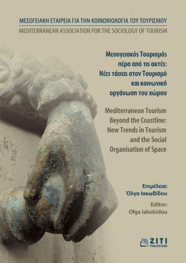 Μεσογειακός Τουρισμός πέρα από τις ακτές: Νέες τάσεις στον τουρισμό & Κοινωνική οργάνωση του χώρου - Εκδόσεις Ζήτη