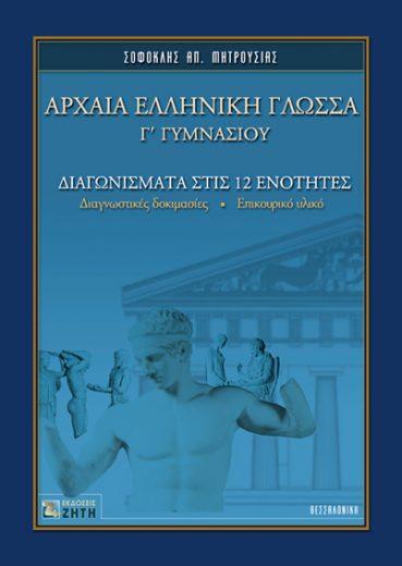 Αρχαία Ελληνική Γλώσσα Γ΄ Γυμνασίου - Εκδόσεις Ζήτη
