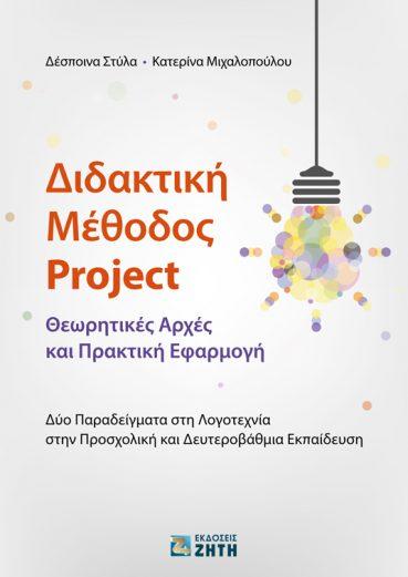 Διδακτική Μέθοδος Project - Εκδόσεις Ζήτη