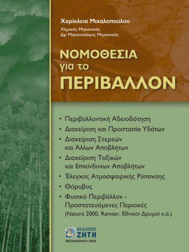 Νομοθεσία για το Περιβάλλον - Εκδόσεις Ζήτη