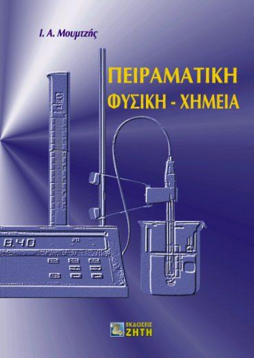 Πειραματική φυσική - χημεία - Εκδόσεις Ζήτη