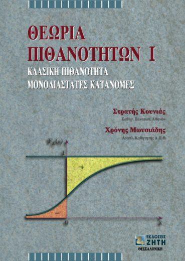 Θεωρία πιθανοτήτων, Τόμος 1 - Εκδόσεις Ζήτη