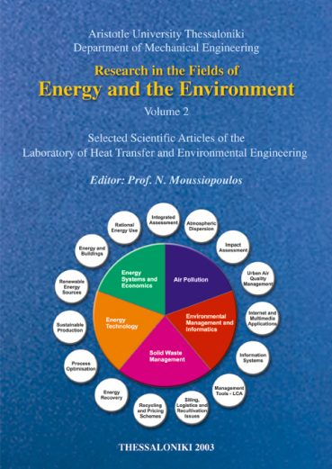 Research in the Rields of Energy and the Environment, Vol. 2 - Εκδόσεις Ζήτη