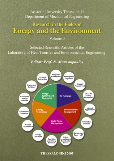 Research in the Rields of Energy and the Environment, Vol. 3 - Εκδόσεις Ζήτη