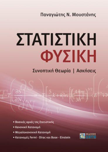 Στατιστική Φυσική - Εκδόσεις Ζήτη