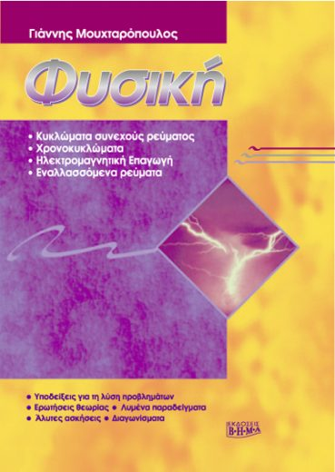 Φυσική, Τόμος 2 - Εκδόσεις Ζήτη