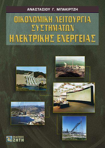 Οικονομική λειτουργία συστημάτων ηλεκτρικής ενέργειας - Εκδόσεις Ζήτη