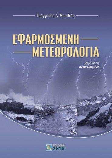 Εφαρμοσμένη Μετεωρολογία - Εκδόσεις Ζήτη