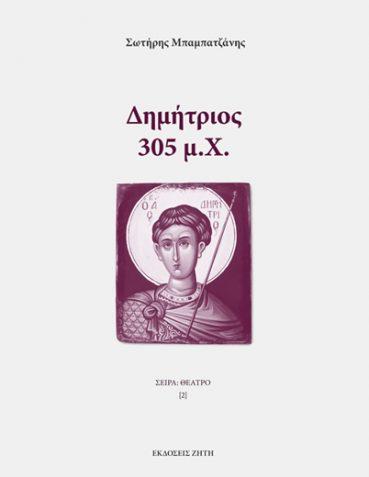 Δημήτριος 305 μ.Χ. - Εκδόσεις Ζήτη