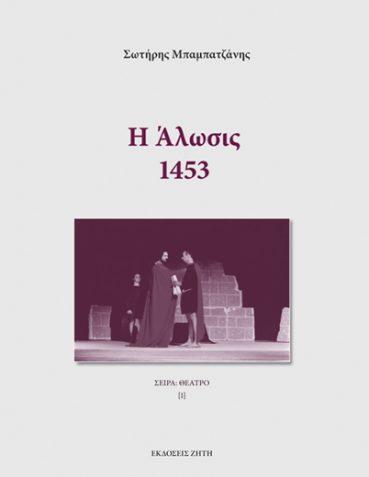 Η Άλωσις 1453 - Εκδόσεις Ζήτη