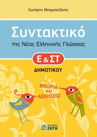 Συντακτικό της Νέας Ελληνικής Γλώσσας Ε΄ & Στ΄ Δημοτικού - Εκδόσεις Ζήτη