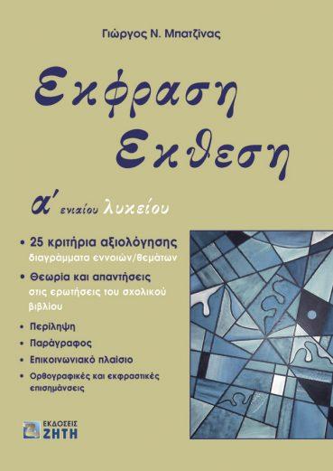 Έκφραση - Έκθεση Α΄ Ενιαίου Λυκείου - Εκδόσεις Ζήτη