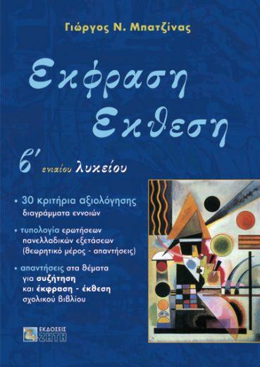 Έκφραση - Έκθεση Β΄ Ενιαίου Λυκείου - Εκδόσεις Ζήτη