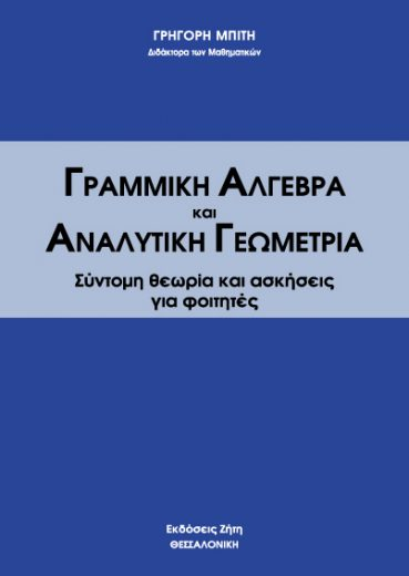 Γραμμική άλγεβρα και αναλυτική γεωμετρία - Εκδόσεις Ζήτη