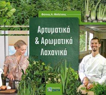 Αρτυματικά & Αρωματικά Λαχανικά - Εκδόσεις Ζήτη