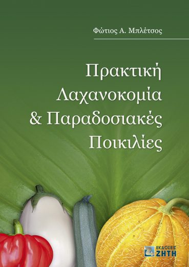 Πρακτική Λαχανοκομία και Παραδοσιακές Ποικιλίες - Εκδόσεις Ζήτη