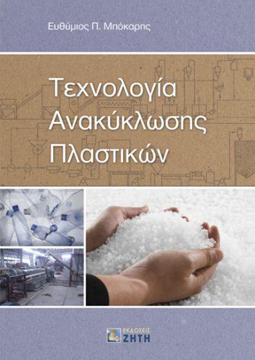 Τεχνολογία Ανακύκλωσης Πλαστικών - Εκδόσεις Ζήτη