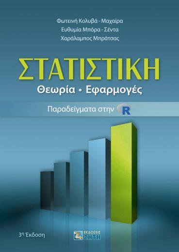 Στατιστική - Εκδόσεις Ζήτη