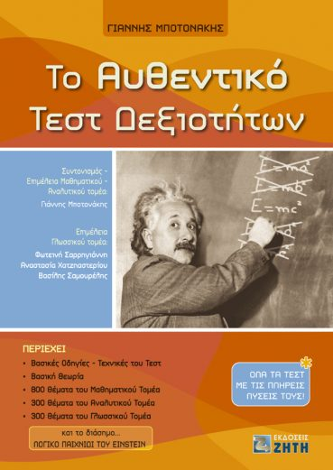 Το Αυθεντικό Τεστ Δεξιοτήτων - Εκδόσεις Ζήτη