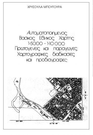 Αυτοματοποιημένος βασικός εθνικός χάρτης 1:5000 - 1:10000 - Εκδόσεις Ζήτη