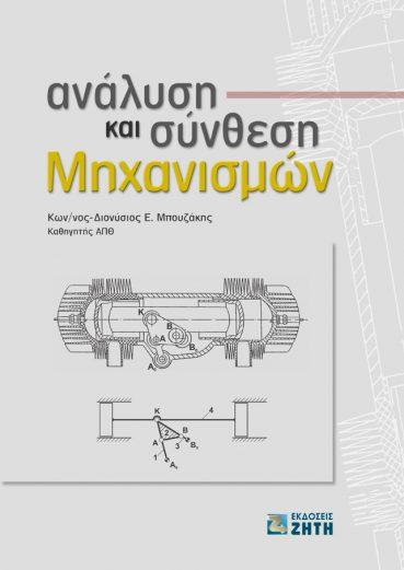 Ανάλυση και Σύνθεση Μηχανισμών - Εκδόσεις Ζήτη