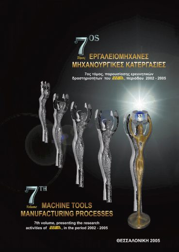 Εργαλειομηχανές, Μηχανουργικές Κατεργασίες, 7ος τόμος, Πρακτικά - Εκδόσεις Ζήτη