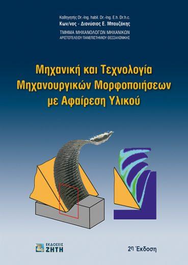 Μηχανική και Τεχνολογία Μηχανουργικών Μορφοποιήσεων με Αφαίρεση Υλικού - Εκδόσεις Ζήτη