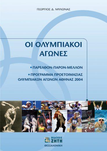Ολυμπιακοί Aγώνες - Εκδόσεις Ζήτη