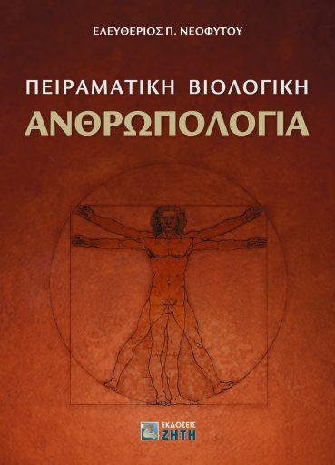 Πειραματική Βιολογική Ανθρωπολογία - Εκδόσεις Ζήτη
