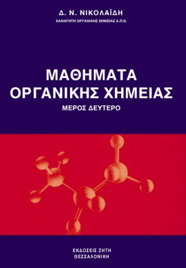 Μαθήματα οργανικής χημείας, Tόμος 2 - Εκδόσεις Ζήτη