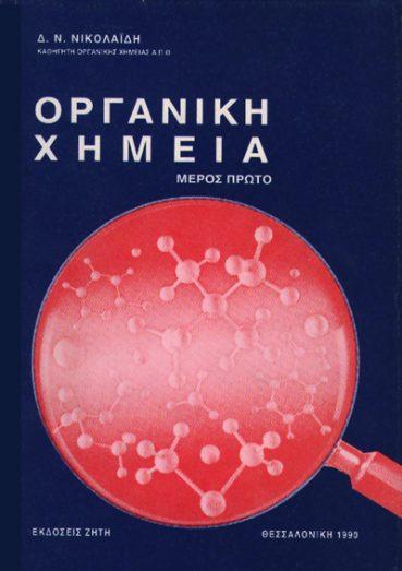 Οργανική χημεία, Tόμος 1 - Εκδόσεις Ζήτη