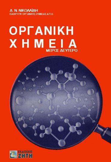 Οργανική χημεία, Tόμος 2 - Εκδόσεις Ζήτη