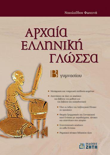 Αρχαία Ελληνική Γλώσσα Β΄ Γυμνασίου - Εκδόσεις Ζήτη