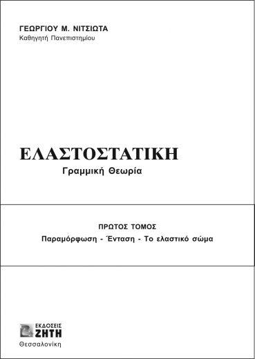 Ελαστοστατική, Tόμος Πρώτος - Εκδόσεις Ζήτη