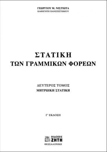 Στατική των γραμμικών φορέων, Tόμος 2 - Εκδόσεις Ζήτη