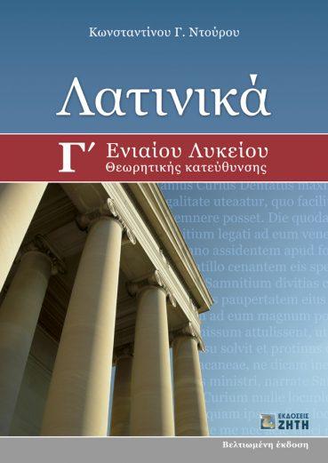 Λατινικά Γ΄ Ενιαίου Λυκείου Θεωρητικής Κατεύθυνσης - Εκδόσεις Ζήτη