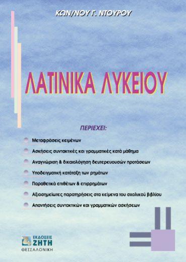 Λατινικά Λυκείου - Εκδόσεις Ζήτη