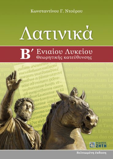 Λατινικά Β΄ Ενιαίου Λυκείου Θεωρητικής Κατεύθυνσης - Εκδόσεις Ζήτη