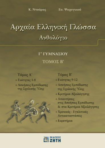 Αρχαία Ελληνική Γλώσσα. Ανθολόγιο. Γ΄ Γυμνασίου, Τόμος B΄ - Εκδόσεις Ζήτη