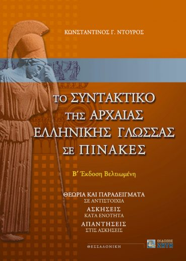 Το Συντακτικό της Αρχαίας Ελληνικής Γλώσσας σε Πίνακες - Εκδόσεις Ζήτη